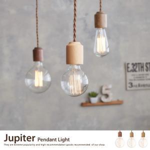 Jupiter Pendant Light ペンダントライト ウッドソケット|kagu350