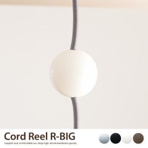 コードリール 照明 コードケース コードアジャスター コード調整 kagu350