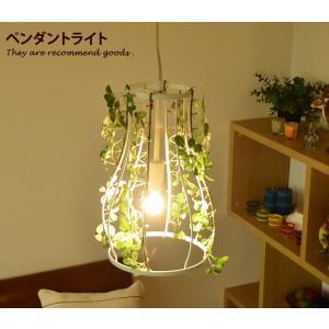 ペンダントライト E17 観葉植物 造花 天井照明 かわいい 照明 kagu350