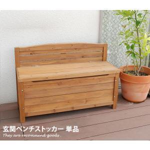 玄関ベンチ 幅90 ベンチ チェア ボックス 収納付 木製 雑貨 ガーデニング 庭 アンティーク エントランス ストッカー 屋外 カントリー ガーデン kagu350