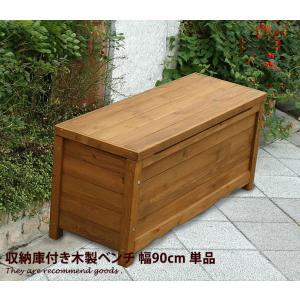ボックスベンチ ガーデンベンチ 90cm ベンチ 収納付 木製 アンティーク 玄関収納 ストッカー 玄関ベンチ ガーデン家具 ガーデニング チェア kagu350