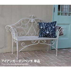 ガーデンベンチ ベンチ 椅子 イス イングリッシュガーデン|kagu350