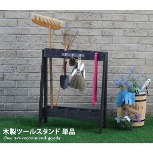 【ramus】ツールスタンド 木製 ガーデン ナチュラル ガーデニング コンパクト ほうき 収納 園芸 天然木 スリム シンプル 庭 掃除 玄関 kagu350