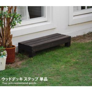 harmonie ウッドデッキ ステップ アルモニー|kagu350