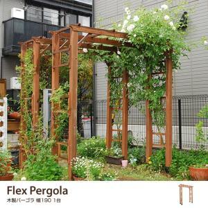 パーゴラ 木製 天然素材 連結 ガーデニング ナチュラル 薔薇|kagu350
