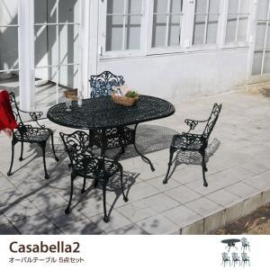 カサベーラ オーバルテーブル テーブル クラシック クラシックテイスト ガーデンセット ガーデン ガーデンファニチャー おしゃれ チェア シリーズ アルミ製|kagu350