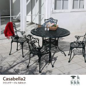 カサベーラ ラウンドテーブル テーブル クラシック クラシックテイスト ガーデン シリーズ ガーデンファニチャー テーブル おしゃれ アルミ製 kagu350