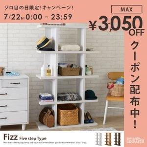 Fizz フィズ ディスプレイラック コレクション 5段 多目的ラック 木 木目 木製 収納 壁面収納 本棚 オープンラック シェルフ ウッド ラック kagu350