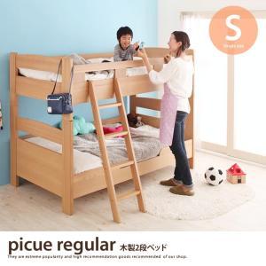 【シングル】【2段ベッド】picue regular すのこ ロータイプ 分割式 シンプル【幅104cm】おしゃれ タモ材 低ホルマリン|kagu350