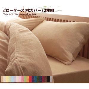 コットンタオルピローケース(2枚組) 枕カバー 枕ケース カバー|kagu350
