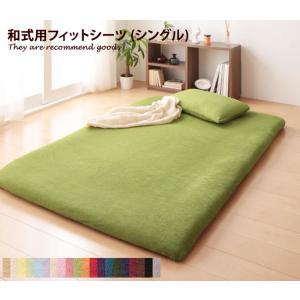 コットンタオル和式用フィットシーツ【シングル】 シーツ|kagu350
