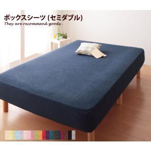 コットンタオルボックスシーツ【セミダブル】 シーツ|kagu350