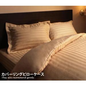 ストライプサテンカバーリング ピローケース 枕カバー 枕ケース|kagu350