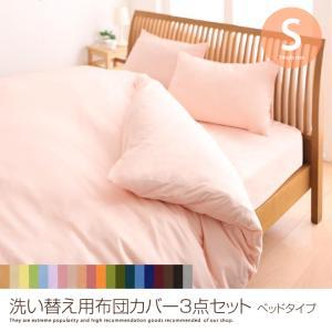 洗い替え用布団カバー3点セット シングル(ベッドタイプ)|kagu350