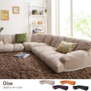 フロアコーナーソファ コーナー sofa 北欧 お洒落 Oise フロア|kagu350