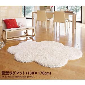 ラグマット ラグ マット 床 敷物 じゅうたん 防ダニ 抗菌 かわいい おしゃれ 白 130×170cm ホットカーペット ホワイト 雲 子供部屋|kagu350