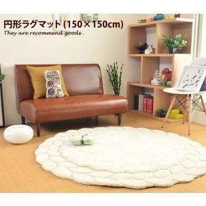 ラグマット ラグ マット 床 敷物 絨毯 ホワイト カーペット じゅうたん 円形 サークル ホットカーペット エレガント 150×150cm レース アイボリー|kagu350