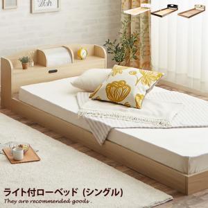 大人気のローベッド「シングルModern Light」。お客様のご要望を1つにした照明棚付きのフロア...