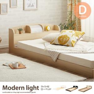 大人気のローベッド「ダブルModern Light」。お客様のご要望を1つにした照明棚付きのフロアベ...