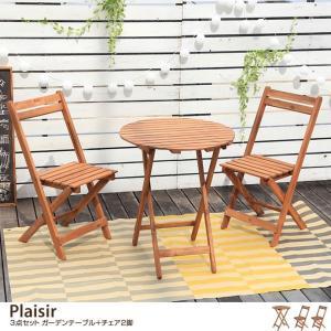 【ガーデン3点セット】 ガーデンテーブル ガーデンチェア テーブル 机 チェア BBQ シンプル 3点セットセット折りたたみ いす kagu350