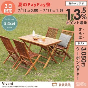 【ガーデン5点セット】 ガーデンテーブル ガーデンチェア テーブル 机 チーク素材 カフェ風 ガーデンファニチャー ブラウン ナチュラル リゾート風 セット|kagu350