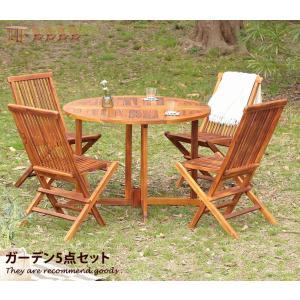 【ガーデン5点セット】 ガーデンテーブル ガーデンチェア テーブル 机 チーク素材 椅子 折りたたみ セット 5点セット チェア 天然木 チーク材 ナチュラル|kagu350