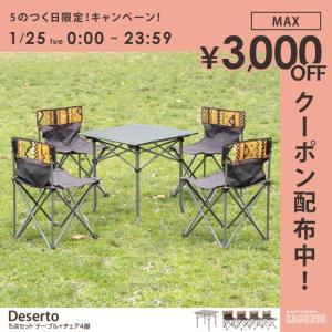 【ガーデン5点セット】 ガーデンテーブル ガーデンチェア テーブル 机 デゼルト セット ブラウン シンプル BBQ Deserto チェア kagu350
