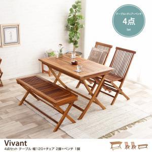 【4点セット】 ガーデンテーブル ガーデンチェア テーブル 机 ナチュラル リゾート風 Vivant 4点セット 椅子 いす チェア 折りたたみ カフェ BBQ 木製 セット|kagu350