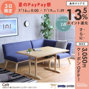【2点セット】 ダイニングセット ダイニングテーブル ダイニングテーブルセット食卓テーブル ダイニング チェア 収納 シンプル ソファダイニングセット 食卓|kagu350