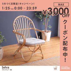 【1脚】ラタンチェア 皮付き アジアン ボタニカル ラタン 籐椅子 カフェ ロハス 籐家具 リゾート パーソナルチェア アジアン家具 チェア 木製 おしゃれ 椅子|kagu350