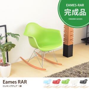 チェア チェアー ロッキングチェア デザイナーズ ホワイト|kagu350
