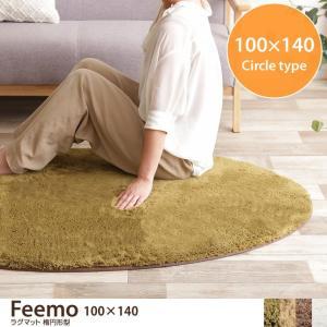 【100cm×140cm】 【円形】 ラグマット Feemo フィーモ kagu350