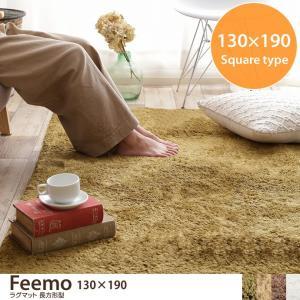 【130cm×190cm】【長方形】ラグマット Feemo ラグマット|kagu350