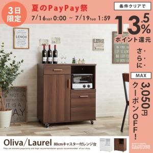 レンジ台 幅80 おしゃれ スリム キャスター キッチンボード スライド Oliva/Laurel キッチン収納 レンジボード レンジカウンターの写真