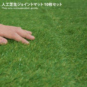 人工芝 パネル ベランダ リフォーム ジョイント式人工芝|kagu350
