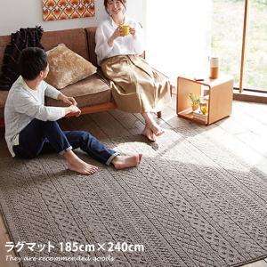 185cm×240cm ラグマット ラグ マット 長方形 セーター編み さらさら 洗濯 リビング リブ編み ニット カーペット リビング おしゃれ こたつ 北欧 日本製 マット|kagu350