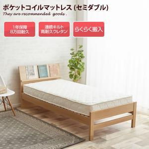 【セミダブル】 マットレス 幅120cm 寝具 ベッド ニット生地|kagu350