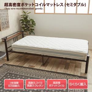 【セミダブル】 【超高密度ハイグレードポケットコイル】|kagu350