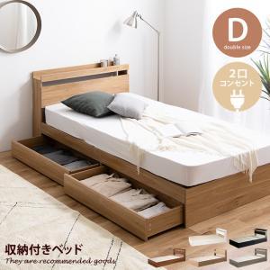 【ダブル】【オリジナルポケットコイル】 ベッド ダブルベッド ベッドフレーム フレーム 収納付き 引き出しき 収納 すのこ ベッド下収納 コンセント付き 大容量|kagu350