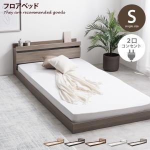 【シングル】【超高密度ハイグレードポケットコイル】 ベッド シングルベッド ベッドフレーム フレーム すのこ フロアベッドき フロア コンセント付き|kagu350