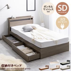 セミダブル ボンネルコイルマットレス付き ベッド セミダブルベッド マットレス すのこ コンパクト ボンネルコイル 収納付 ベッド下収納 大容量|kagu350