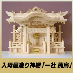 神棚/入母屋造り一社神棚/飛鳥|kagu8006