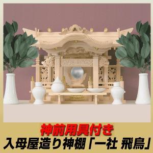 神棚セット/入母屋造り一社神棚/飛鳥/神具付き|kagu8006