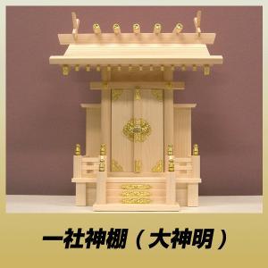 神棚 一社神棚(大神明)|kagu8006