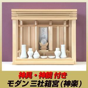 モダン神棚セット/三社箱宮 神楽/神具・神鏡付き|kagu8006