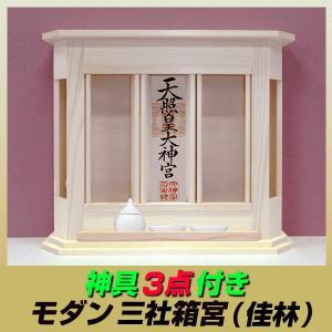 モダン神棚セット/三社箱宮 佳林/神具付き|kagu8006