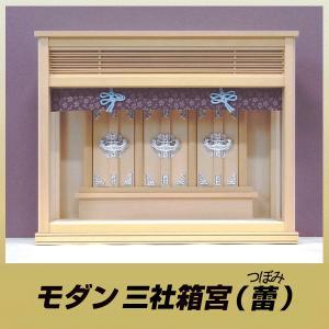 薄型モダン神棚/三社箱宮/蕾|kagu8006