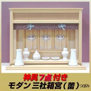 薄型モダン神棚セット/三社箱宮/蕾/神具付き|kagu8006