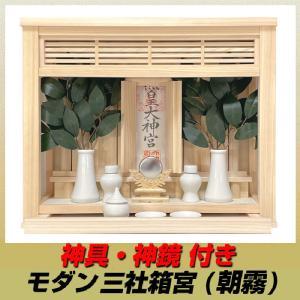 和モダン神棚セット/三社箱宮/朝霧/神具 神鏡付き|kagu8006