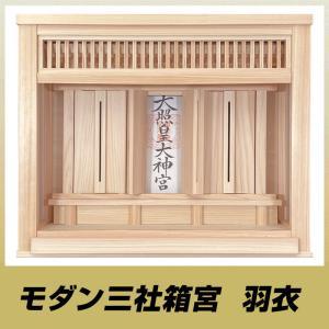 和モダン神棚/三社箱宮/羽衣|kagu8006
